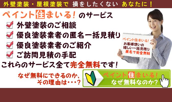 top31 外壁塗装リフォームで総額30万円お得!!【ペイント住まいる!15個のメリット】