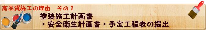 【青森の外壁塗装・屋根塗装】高品質施工5つのお約束