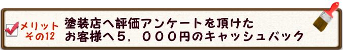 【外壁塗装平川市】塗装店へご評価アンケートをいただけたお客様へ5,000円のキャッシュバック