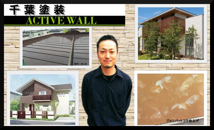 【お客様の声】100点満点!屋根塗装シリコン3回塗り/千葉塗装ACTIVEWALL