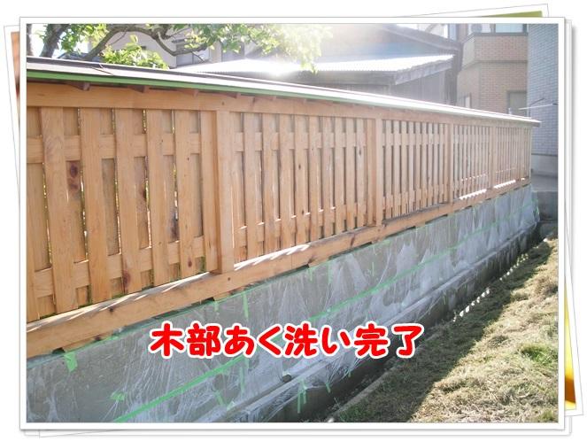 【塗装知識】木製の塀の美観を劇的に復活させる方法は?【長尾建築塗装】