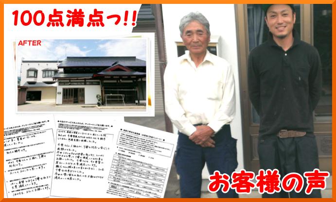 【提携塗装会社紹介】千葉塗装ACTIVEWALL/青森県黒石市
