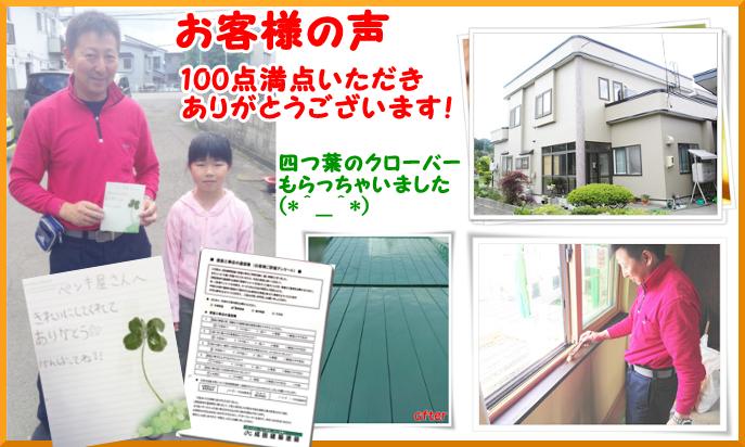 【提携塗装会社紹介】成田建築塗装/青森県黒石市
