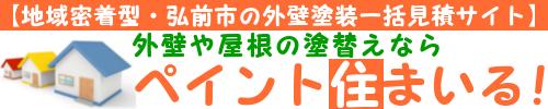 【青森県弘前市の外壁塗装匿名無料一括見積】ペイント住まいる!